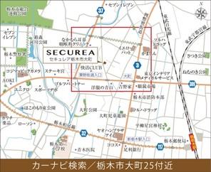 【ダイワハウス】セキュレア栃木市大町 (建築条件付宅地分譲)のその他