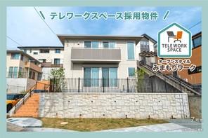 【ダイワハウス】セキュレア町田つくし野II (分譲住宅)の外観
