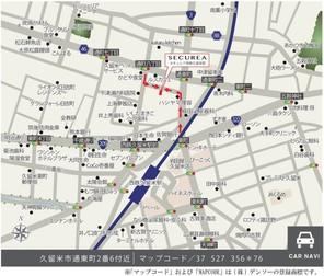 【ダイワハウス】セキュレア西鉄久留米駅 (建築条件付宅地分譲)のその他