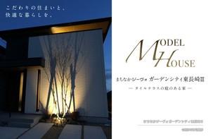 【ダイワハウス】まちなかジーヴォ ガーデンシティ東長崎III(分譲住宅)の外観