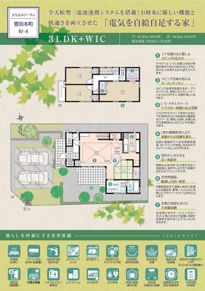 【ダイワハウス】まちなかジーヴォ豊田本町 (分譲住宅)の外観