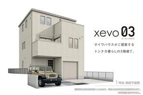【ダイワハウス】セキュレア花畑駅II (分譲住宅)の外観