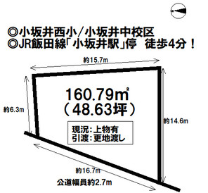 小坂井町倉屋敷 売土地の間取り図