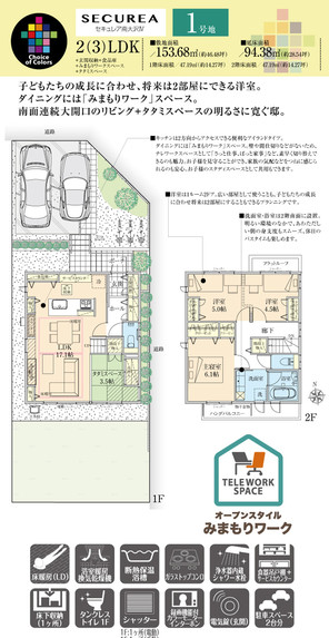 【ダイワハウス】セキュレア南大沢IV (分譲住宅)の外観