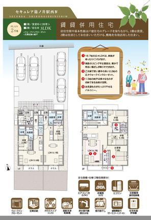 【ダイワハウス】セキュレア篠ノ井駅西IV (分譲住宅)の外観