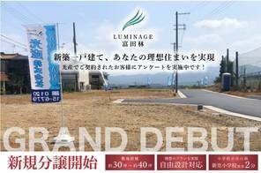 ルミナージュ富田林全9区画の街■新規分譲開始。予約受付中。の外観