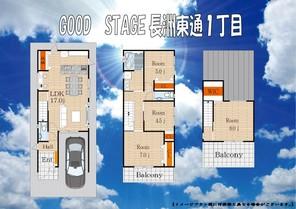 GOOD STAGE 長洲東通Ⅰ限定1区画の外観