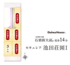 【ダイワハウス】セキュレア池田荘園I (建築条件付宅地分譲)のその他