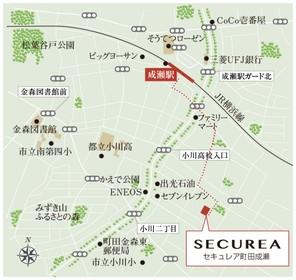 【ダイワハウス】セキュレア町田成瀬 (建築条件付宅地分譲)のその他