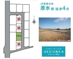 【ダイワハウス】セキュレア原水 (建築条件付宅地分譲)のその他