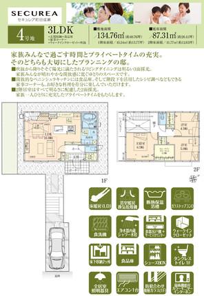 【ダイワハウス】セキュレア町田成瀬 (分譲住宅)の外観
