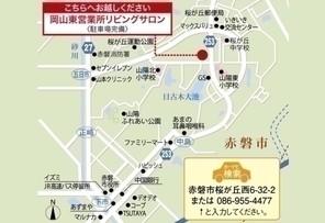 【ダイワハウス】岡山ネオポリス (建築条件付宅地分譲)のその他