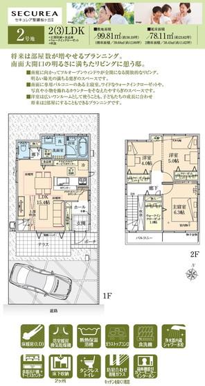 【ダイワハウス】セキュレア聖蹟桜ヶ丘II (分譲住宅)の外観