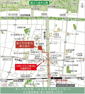 【ダイワハウス】めぐりのまち東小金井 (建築条件付宅地分譲)のその他