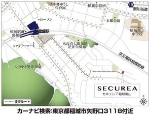 【ダイワハウス】セキュレア稲城南山 (建築条件付宅地分譲)のその他