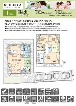 【ダイワハウス】セキュレア八王子北野III (分譲住宅)の外観