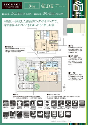 【ダイワハウス】セキュレア大分古ケ鶴 (分譲住宅)の外観
