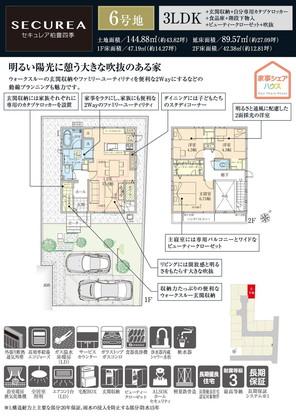 【ダイワハウス】セキュレア柏豊四季 (分譲住宅)の外観