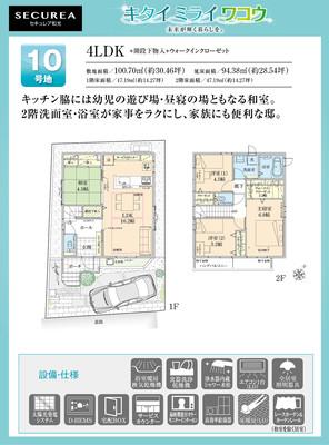 【ダイワハウス】セキュレア和光 (分譲住宅)の外観