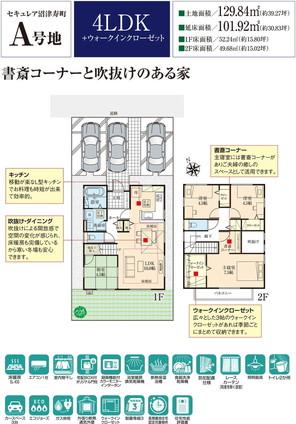 【ダイワハウス】セキュレア沼津寿町 (分譲住宅)の外観