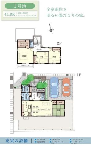 【ダイワハウス】セキュレア美和町 (分譲住宅)の外観