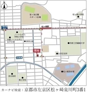 【ダイワハウス】セキュレア左京区松ヶ崎 (建築条件付宅地分譲)のその他