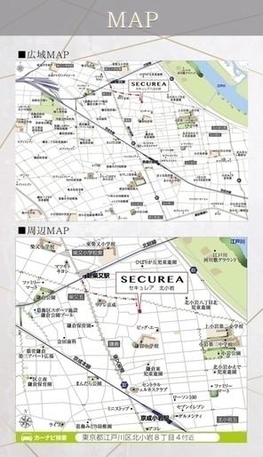 【ダイワハウス】セキュレア北小岩 (建築条件付宅地分譲)のその他