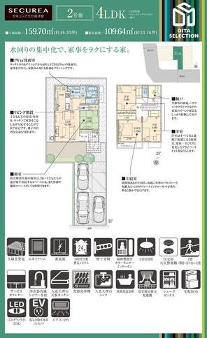 【ダイワハウス】セキュレア大分南津留 (分譲住宅)の外観