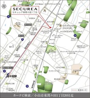 【ダイワハウス】セキュレア東間々田1丁目 (建築条件付宅地分譲)のその他