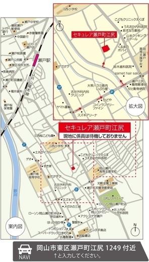 【ダイワハウス】セキュレア瀬戸町江尻 (建築条件付宅地分譲)のその他