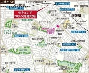 【ダイワハウス】セキュレアおゆみ野鎌取駅 (建築条件付宅地分譲)のその他