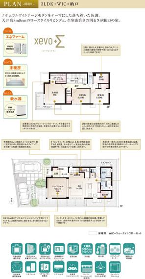 【ダイワハウス】まちなかジーヴォ宝塚千種 (分譲住宅)の外観