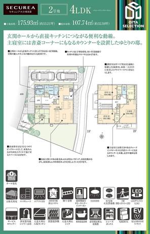 【ダイワハウス】セキュレア大分横尾III (分譲住宅)の外観