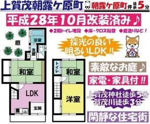 平成28年改装済み★家具・家電付の間取り図