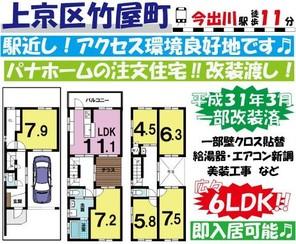 上京区竹屋町~パナホーム注文住宅◆改装渡し~の間取り図