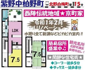 紫野中柏野町~フルリノベーション済の京町家~の間取り図