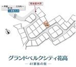 【ダイワハウス】グランドベルクシティ花高 (建築条件付宅地分譲)のその他