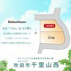 【ダイワハウス】セキュレア吹田市千里山西 (建築条件付宅地分譲)のその他