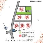 【ダイワハウス】セキュレア桜木 (建築条件付宅地分譲)のその他
