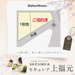 【ダイワハウス】セキュレア上福元 (建築条件付宅地分譲)のその他