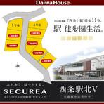【ダイワハウス】セキュレア西条駅北V (建築条件付宅地分譲)のその他