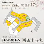 【ダイワハウス】セキュレア西条土与丸 (建築条件付宅地分譲)のその他