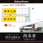 【ダイワハウス】セキュレア西条東 (建築条件付宅地分譲)のその他