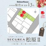 【ダイワハウス】セキュレア松原II (建築条件付宅地分譲)のその他