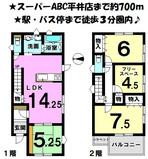 新築戸建 平井3区画分譲地の間取り図