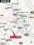 【ダイワハウス】セキュレア宇宿III (建築条件付宅地分譲)のその他