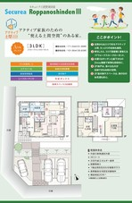 【ダイワハウス】セキュレア六把野新田III (分譲住宅)の外観