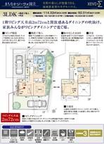 【ダイワハウス】まちなかジーヴォ国立 (分譲住宅)の間取り図