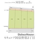 【ダイワハウス】セキュレア阿倍野筋3丁目 (建築条件付宅地分譲)のその他