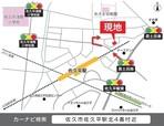 【ダイワハウス】佐久平駅北 (建築条件付宅地分譲)のその他